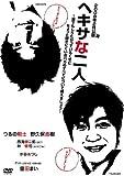 ヘキサな二人 [DVD]