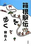 箱根駅伝を歩く