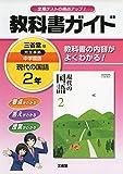 教科書ガイド三省堂版完全準拠現代の国語 2年—中学国語