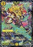 獅子頂龍 ライオネル(ビクトリーレア) デュエルマスターズ 龍の祭典!ドラゴン魂フェス!!(DMX17)シングルカード