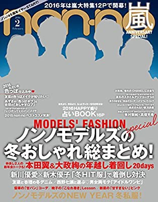 non-no (ノンノ) 2016年2月号 [雑誌]