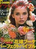25ansウエディングブライダルフラワー vol.6 花嫁ブーケパーフェクトバイブル (FG MOOK)