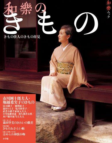 和樂のきもの 2012年号 大きい表紙画像