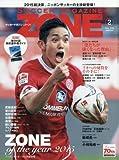 サッカーマガジンZONE 2016年 02 月号 [雑誌]