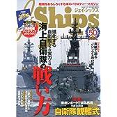 J Ships (ジェイ・シップス) 2012年12月号