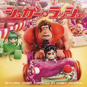 シュガー・ラッシュ オリジナル・サウンドトラック