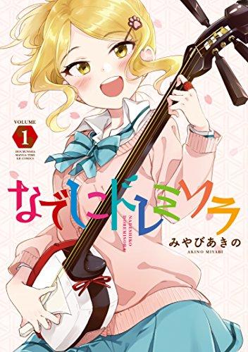 なでしこドレミソラ (1) (まんがタイムKRコミックス フォワードシリーズ)