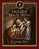 img - for Skazki Perro - Fairy Tales (Russian Edition) book / textbook / text book