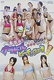 本気萌え グラドルビーチバレー 激闘篇[DVD]