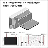 4.3インチ店頭販促用電子POPモニター(商品棚設置金具標準装備)
