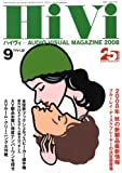 HiVi (ハイヴィ) 2008年 09月号 [雑誌]