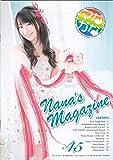 水樹奈々 【FC会報】 nana's magazine Vol.45