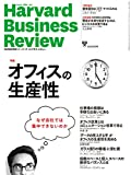 Harvard Business Review (ハーバード・ビジネス・レビュー) 2015年 03月号 [雑誌]