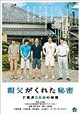 親父がくれた秘密~下荒井5兄弟の帰郷~[DVD]