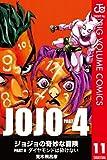 ジョジョの奇妙な冒険 第4部 モノクロ版 11 (ジャンプコミックスDIGITAL)