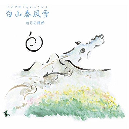 Shiroyama Shunpuusetsu