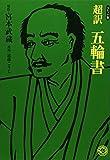 超訳 五輪書 (ホーム社漫画文庫) (MANGA BUNGOシリーズ)