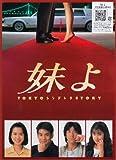 妹よ DVD BOX[DVD]