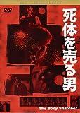 黒沢 清監督 推薦 死体を売る男 [DVD]