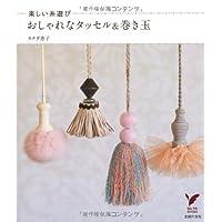 楽しい糸遊び おしゃれなタッセル&巻き玉 (セレクトBOOKS)