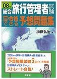 総合旅行管理者試験 ズバリ合格できる予想問題集〈08年〉
