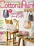 Cotton & Paint (コットン &ペイント) 2008年 03月号 [雑誌]