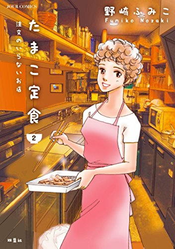 たまこ定食 注文のいらないお店 : 2 (ジュールコミックス)