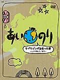 あいのり ラブワゴンが出会った愛~ヒデが旅した1年半~(仮) DVD-BOX