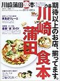 ぴあ川崎蒲田食本 2013→2014 地元で愛されるおいしいお店210軒! (ぴあMOOK)