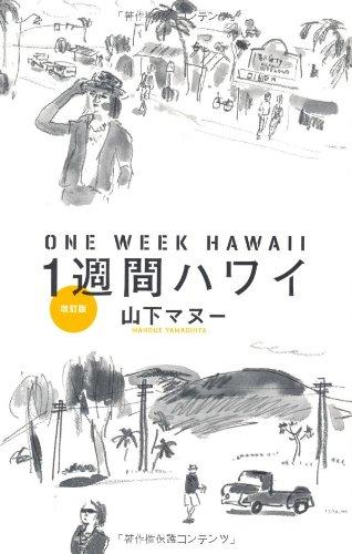 1週間ハワイ 改訂版