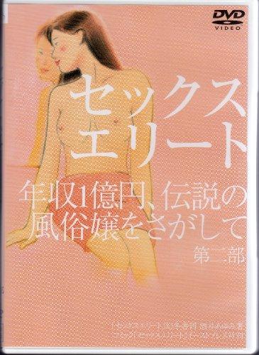 セックスエリート 年収1億円、伝説の風俗嬢をさがして 第二部 [河井青葉/姫野愛]