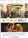 映画プレスシート J・ロバーツ「食べて、祈って、恋をして」非売品