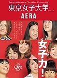 東京女子大学by AERA―女子力! (AERA Mook)