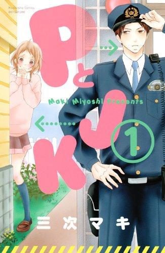 PとJK(1) (講談社コミックスフレンド B)