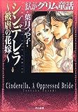 まんがグリム童話シンデレラ~被虐の花嫁 / 葉月 つや子 のシリーズ情報を見る