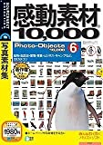 感動素材10000 HEMERA Photo-Objects 6 (税込1980円版)(説明扉付きスリムパッケージ版)