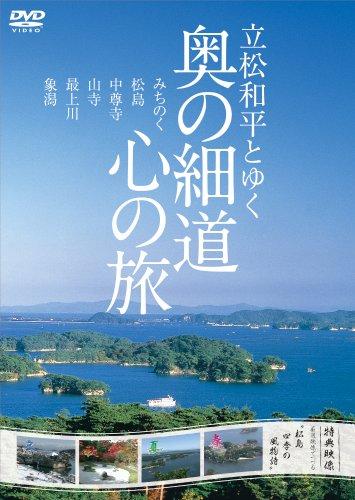 立松和平とゆく 奥の細道 心の旅 [DVD]