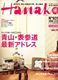Hanako (ハナコ) 2008年 9/25号 [雑誌]
