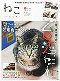 ねこ 2013年2月号 Vol.85