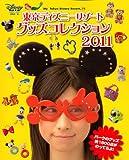 東京ディズニーリゾート グッズコレクション2011 (My Tokyo Disney Resort)