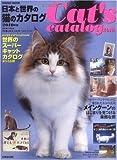 日本と世界の猫のカタログ 2010年版 (SEIBIDO MOOK)