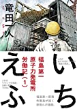 いちえふ 福島第一原子力発電所労働記(1)