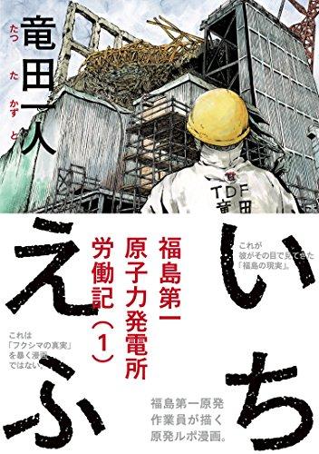 いちえふ 福島第一原子力発電所労働記(1) [Kindle版]