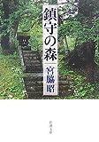 鎮守の森 (新潮文庫 み 38-1)