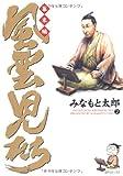 風雲児たち 幕末編 (2) (SPコミックス)