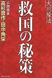 救国の秘策―公開霊言高杉晋作・田中角栄 (OR books)