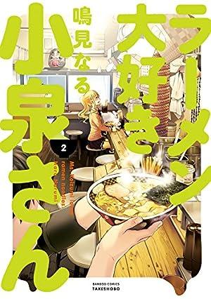 ラーメン大好き小泉さん(2) (バンブーコミックス)
