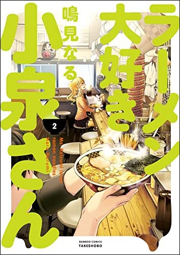 ラーメン大好き小泉さん(2)  バンブーコミックス