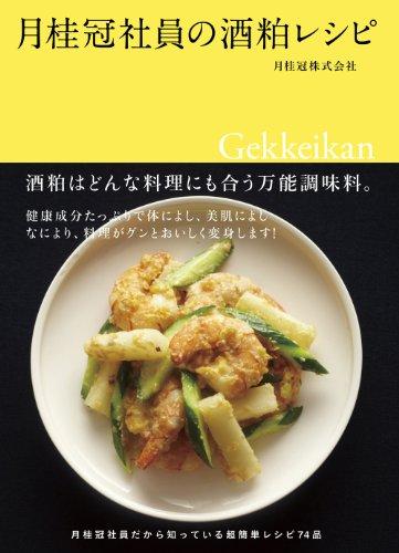 月桂冠社員の酒粕レシピ