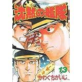 沈黙の艦隊 (13) (モーニングKC (279))
